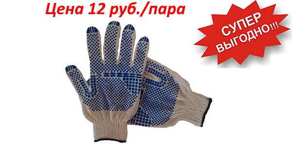 перчатки хб в Ельце и Липецке